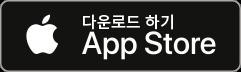 다운로드 하기 App Store